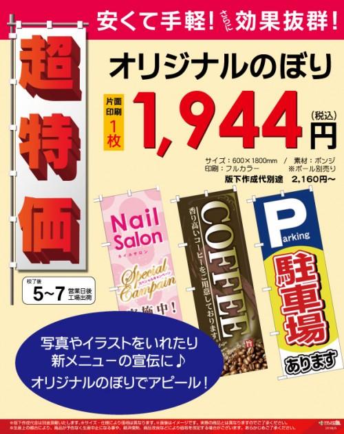 1枚(税込)¥1,944円